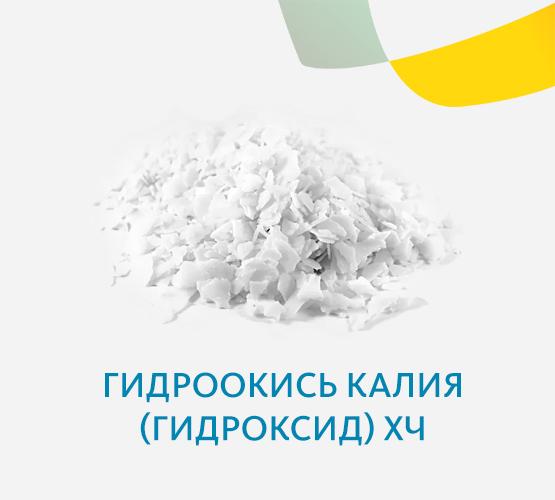 Гидроокись калия (гидроксид) ХЧ