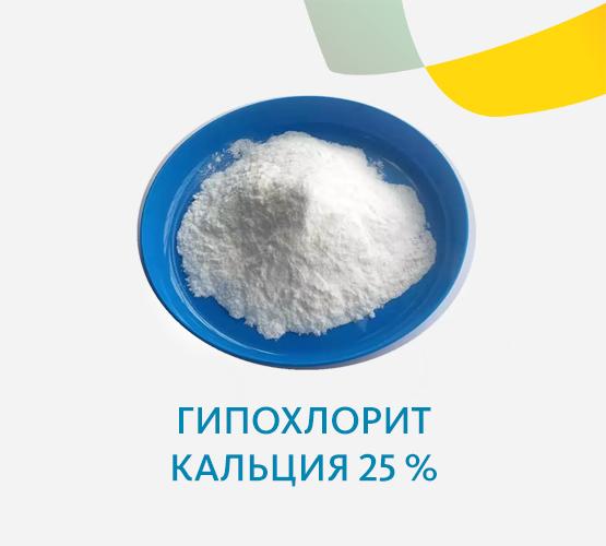 Гипохлорит кальция 25 %