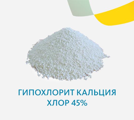 Гипохлорит кальция хлор 45%