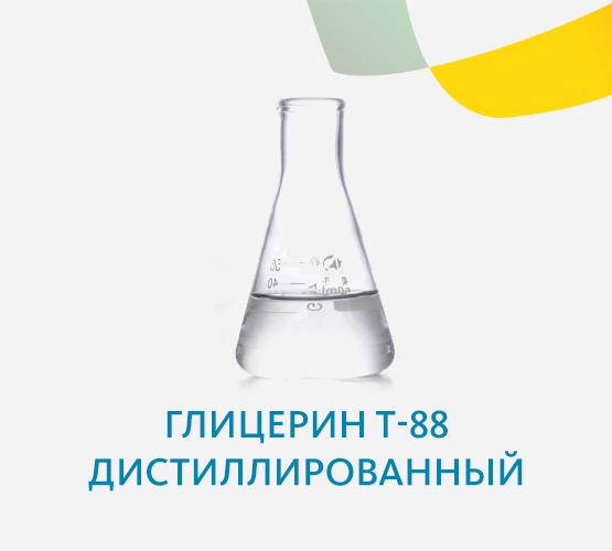 Глицерин Т-88 дистиллированный