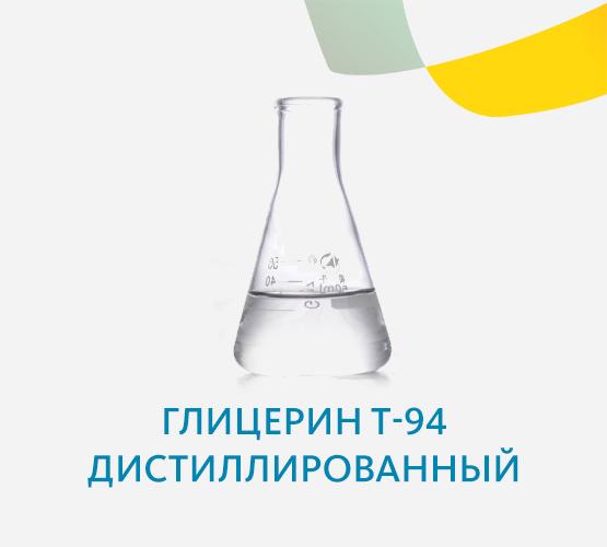Глицерин Т-94 дистиллированный