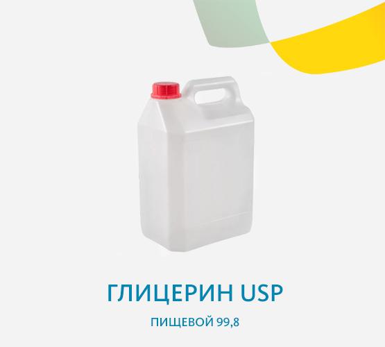 Глицерин USP пищевой 99,8 пищевой