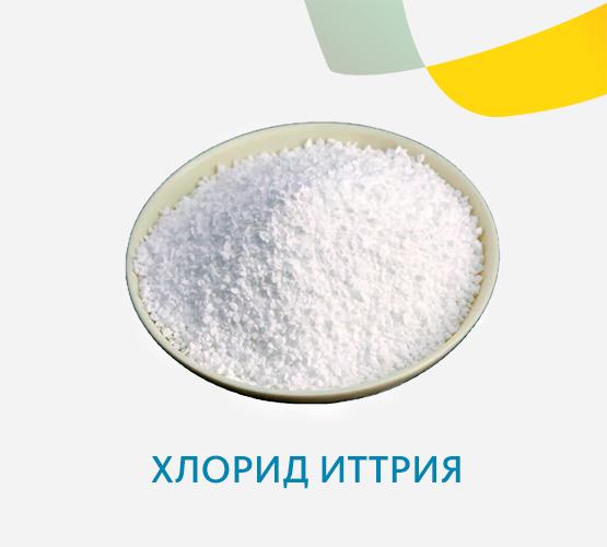 Хлорид иттрия