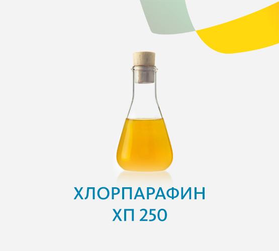 Хлорпарафин ХП 250