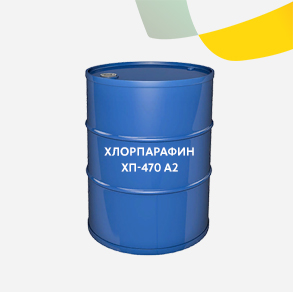Хлорпарафин ХП-470 А2