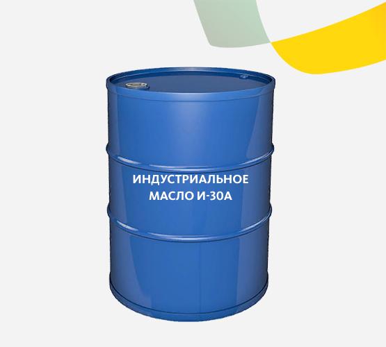 Индустриальное масло И-30А