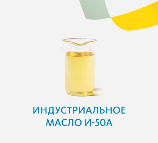 Индустриальное масло И-50А