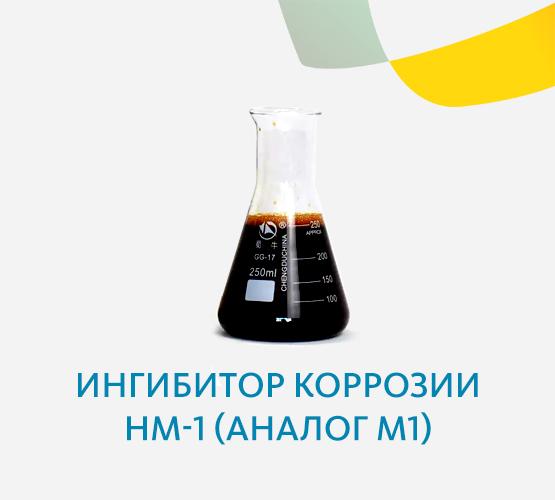 Ингибитор коррозии НМ-1 (аналог М1)