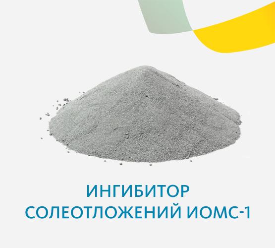 Ингибитор солеотложений ИОМС-1