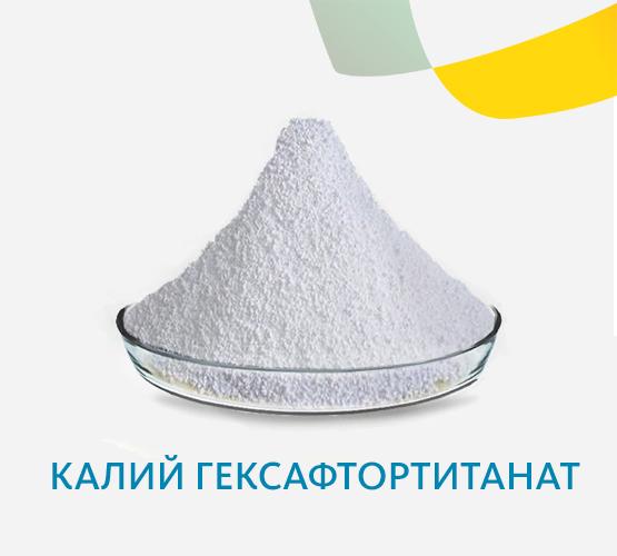 Калий гексафтортитанат
