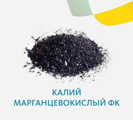 Калий марганцевокислый фк