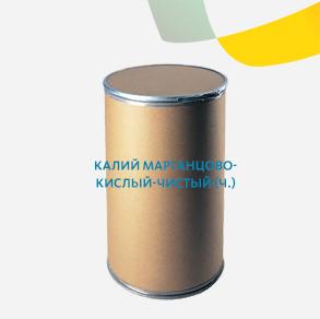 Калий марганцовокислый-чистый (Ч)