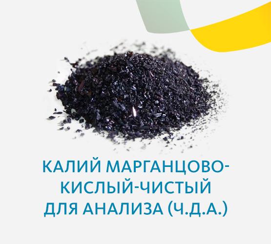 Калий марганцовокислый ЧДА