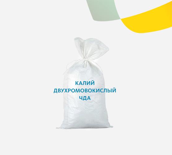 Калий двухромовокислый ЧДА