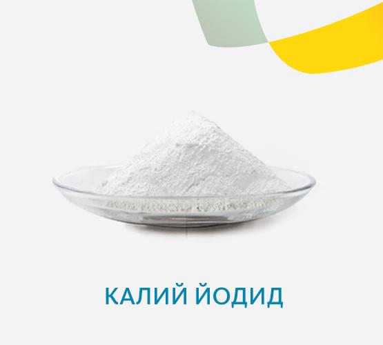 Калий йодид