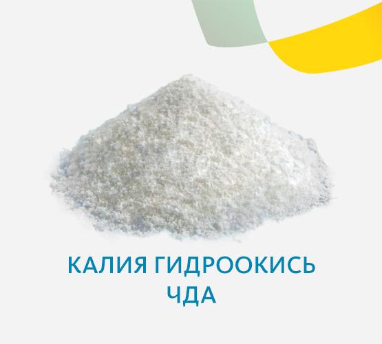 Калия гидроокись ЧДА