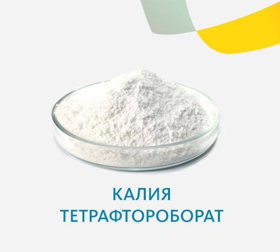 Калия тетрафтороборат