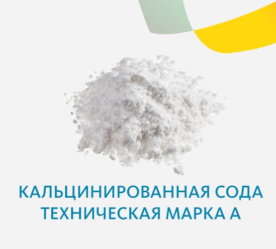Кальцинированная сода техническая марка А