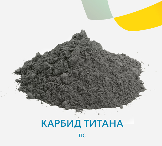Карбид титана TiC