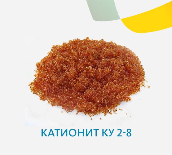 Катионит КУ 2-8