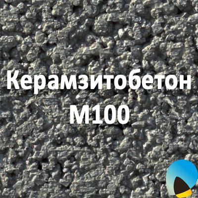 Керамзитобетон М100
