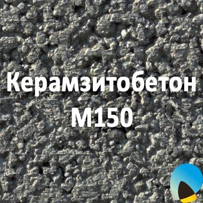 Керамзитобетон М150
