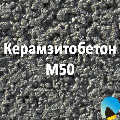 Керамзитобетон М50