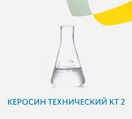 Керосин технический КТ 2