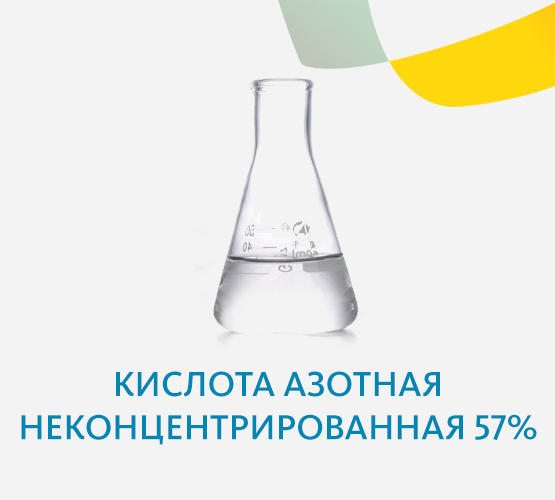 Кислота азотная неконцентрированная 57%