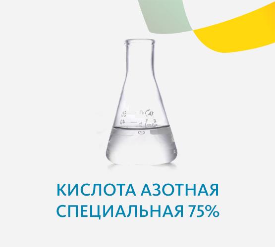 Кислота азотная специальная 75%
