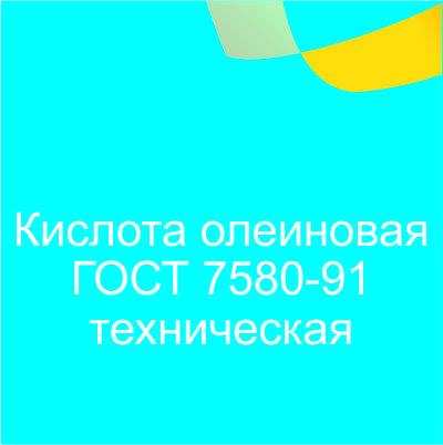 Кислота олеиновая ГОСТ 7580-91 техническая