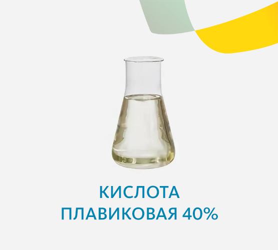 Кислота плавиковая 40%