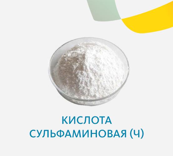 Кислота сульфаминовая (Ч)