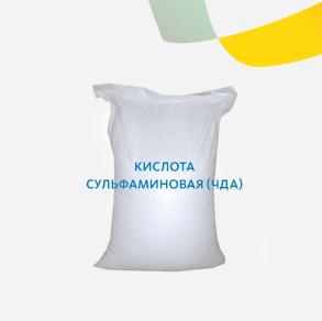 Кислота сульфаминовая (ЧДА)
