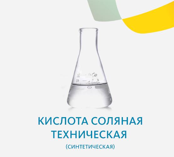 Кислота соляная техническая (синтетическая)