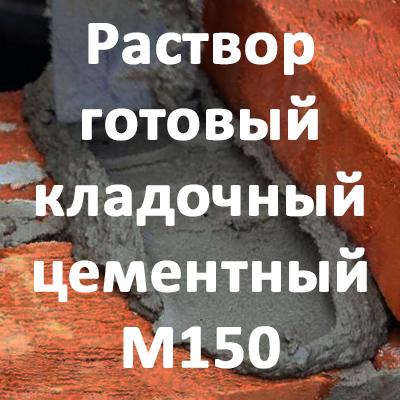 Раствор кладочный цементный М150