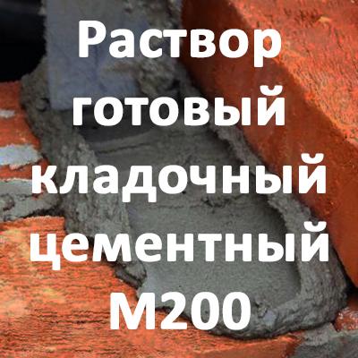 Раствор кладочный цементный М200