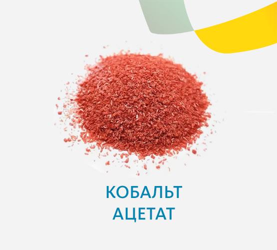 Кобальт ацетат