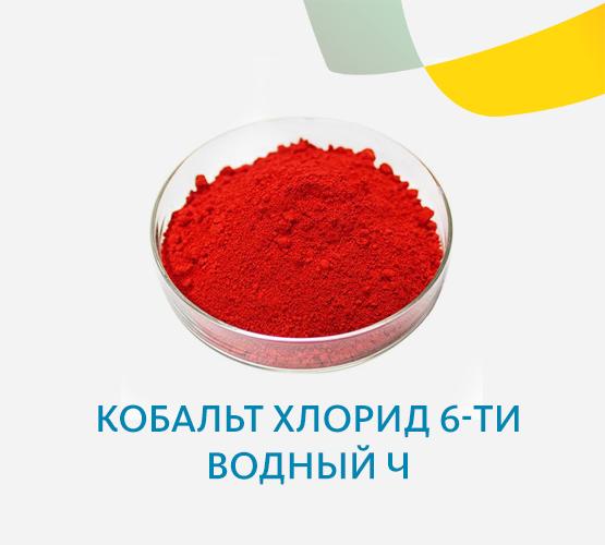 Кобальт хлорид 6-ти водный Ч