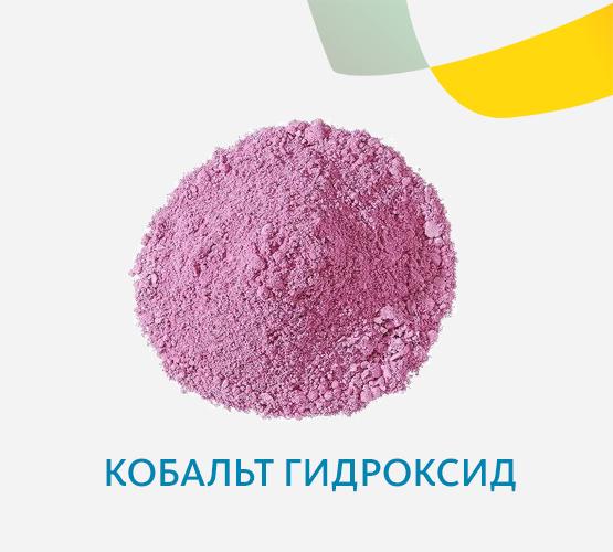 Кобальт гидроксид
