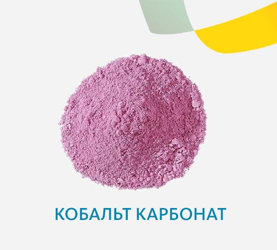 Кобальт карбонат