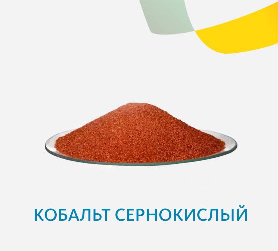 Кобальт сернокислый