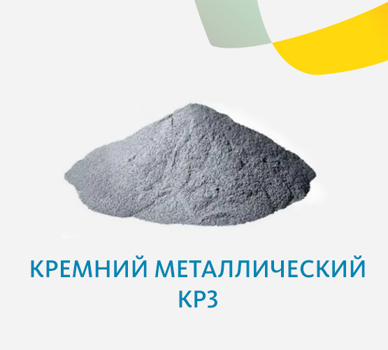 Кремний металлический Кр3