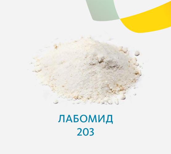Лабомид 203