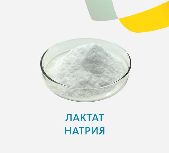 Лактат натрия