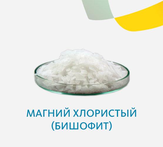 Магний хлористый (Бишофит)