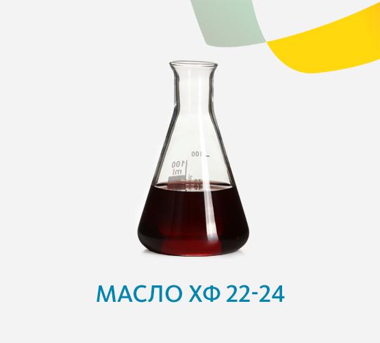 Масло ХФ 22-24
