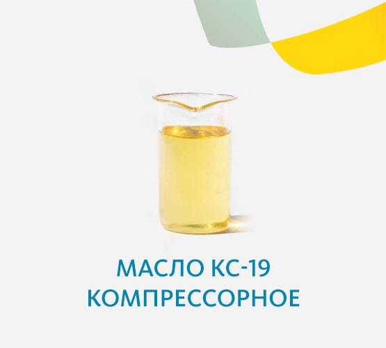 Масло КС-19 компрессорное