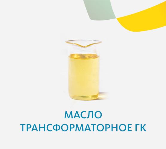Масло трансформаторное ГК