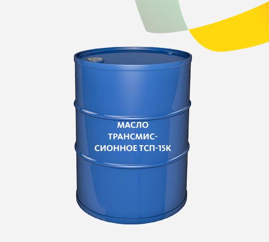 Масло трансмиссионное ТСП-15к